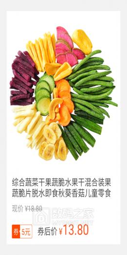 江楼牌午餐肉3罐19.9元!果蔬干13.8元!