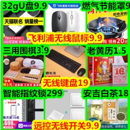 10.20白菜!飞利浦无线鼠标9.9!热熔枪6.9!32gU盘9.9!不锈钢筷子5!焖烧锅25