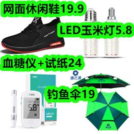 网面休闲鞋19.9!钓鱼伞19!LED玉米灯5.8!血糖仪+试纸24!