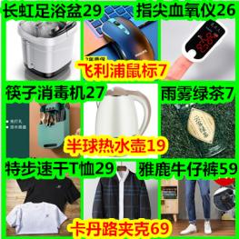 测温仪19 指尖血氧仪26 筷子消毒机27 长虹足浴盆29 半球热水壶19 飞利浦鼠标7