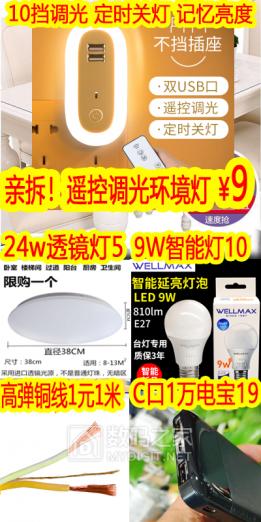 亲拆38cm透镜灯5!遥控定时环境灯9!3M口罩25只24!USB3.1分线器+通吃硬盘座36