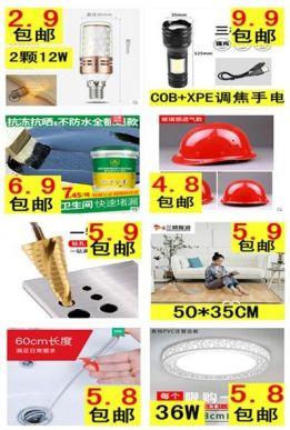 2颗铝壳12W玉米灯2.9!1罐防水补漏胶6.9!工地安全帽4!COB+XPE调焦手电9!...