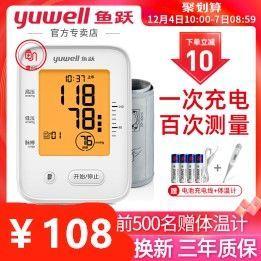 鱼跃电子血压计108 双鹿碳电池40粒6.9 电热毯34