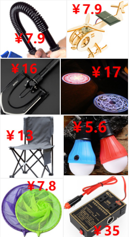 16!折叠军工铲科技太阳能玩具7.9!捕鱼网捕鱼笼7.8!应急灯露营灯5.6!