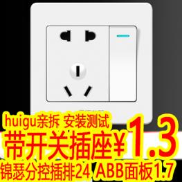 最后1天!huigu亲拆9.9元希崖遥控开关,30A大电流;快抢ABB半价卷,5孔3元!
