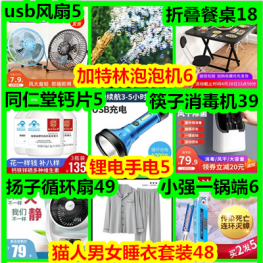 加特林泡泡机6 usb风扇5 手电5 折叠桌18 筷子消毒机39 除鞋臭14 扬子循环扇49