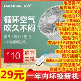 空气循环扇29 电蚊拍11 加湿器6 落地扇43 空调清洗剂4 护眼仪9 水平尺4 插排2.