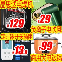家用电焊机129 欧普灯泡1.8 商用大电饭锅99 定时插座13.9 电吹风29 脑白金78!