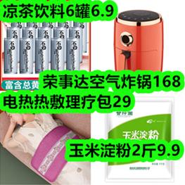 凉茶饮料6罐6.9!荣事达空气炸锅168!玉米淀粉2斤9.9!电热热敷理疗包29!