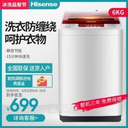 Hisense/海信 XQB60-H3568 全自动洗衣机!美的6.5公斤全自动迷你小洗衣机!