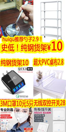 纯钢货架10!4口QC3.0快充头20!28图亲拆USB3.1分线硬盘座36!奥睿科硬盘座44