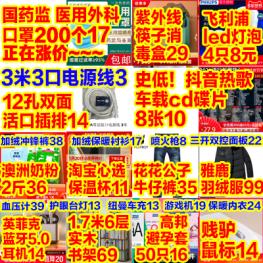 8张CD碟10 200口罩17 筷子消毒盒29 3米电源线3 4飞利浦灯泡8 6层书架69 剃须刀14