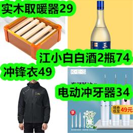 电动冲牙器34!实木取暖器29!冲锋衣49!江小白白酒2瓶74!