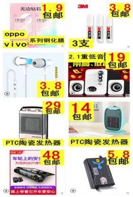 oppo/vivo系列钢化膜1.9!重低音入耳耳机3.8!2.1重低音炮19.9!三支3M胶水3.8