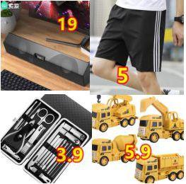 台式电脑音响19!儿童工程车玩具5.9!儿童手表9!剪指甲8件套3.9