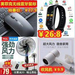 电蚊拍灭蚊灯二合一29.9 无线双耳蓝牙耳机9.9 美的电风扇落地扇129