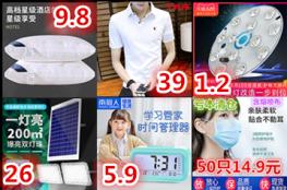 50只口罩14.9元吸顶灯芯1.2元羽绒枕芯9.8元智能闹钟5.9元太阳能路灯26元包邮