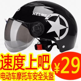 哈雷头盔34!磁吸调光镜前灯9!无线双控开关9!飞利浦超大鼠标垫2张9.8!