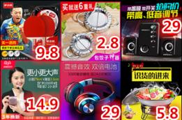 饺子器2.8喊话器14低音炮19密码锁3.8后视镜2.8补漆笔4.8元包邮抢双十一红包