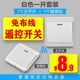 随意贴遥控开关8 夏科32g盘9 碳晶暖垫3 雨刷3 人体感应灯6 暖风机19 硬盘盒14
