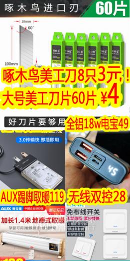 啄木鸟刀片60片4!美工刀8只3!超级5A线1.9!38cm超薄透镜灯3!USB3.1硬盘座36