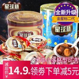 星球杯14.9元,吐司面包27.9元,茶叶39.8元,黑枸杞9.9元