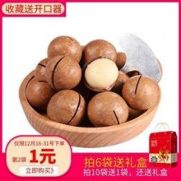 黑枸杞8.9元,阿胶糕59.9元,红枣12.8元,松塔千层酥6.9元