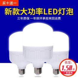 圆形LED吸顶灯6.9元,平板手机支架5.8元,cpu散热器7元,防雨防雾剂3.8元,对讲机29