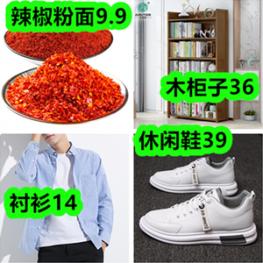 辣椒粉面9.9元!衬衫14元!休闲鞋39元!木柜子36元!