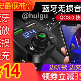 现代车载蓝牙MP3播放车充神价14!历史最低神价,手慢无错过拍大腿!