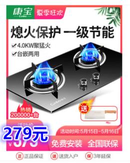 康宝煤气灶双灶燃气灶279元,真空包装机99元,格兰仕蒸烤箱一体微波炉429