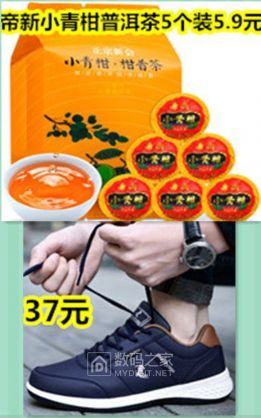 帝新小青柑普洱茶5个装5.9元,生态散养三黄鸡整鸡2只59元,花花公子万向轮...