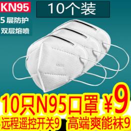 医用口罩更安全100只14!KN95口罩10只9!1开5孔插座1!遥控开关9!无线双控9