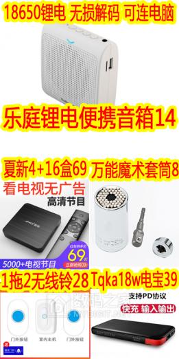 bug價18650鋰電音箱14!夏新8G+16G海思芯機頂盒69送1年VIP!皮克斯長臂調光燈19